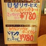 カレー工房 Roji - サービスランチのPOPです。(その1)
