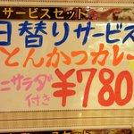 カレー工房 Roji - サービスランチのPOPです。(その2)
