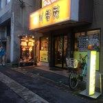 中国四川料理 川香苑 - 2階は60分3000円♡