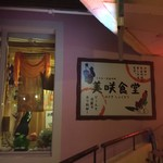 美咲食堂 -