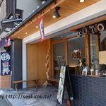 カフェ オトワ - 店入口