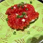回転寿司 根室花まる - 赤鮭すじこ醤油漬け