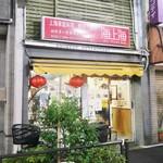 90038829 - 街場の中華料理店といった佇まい