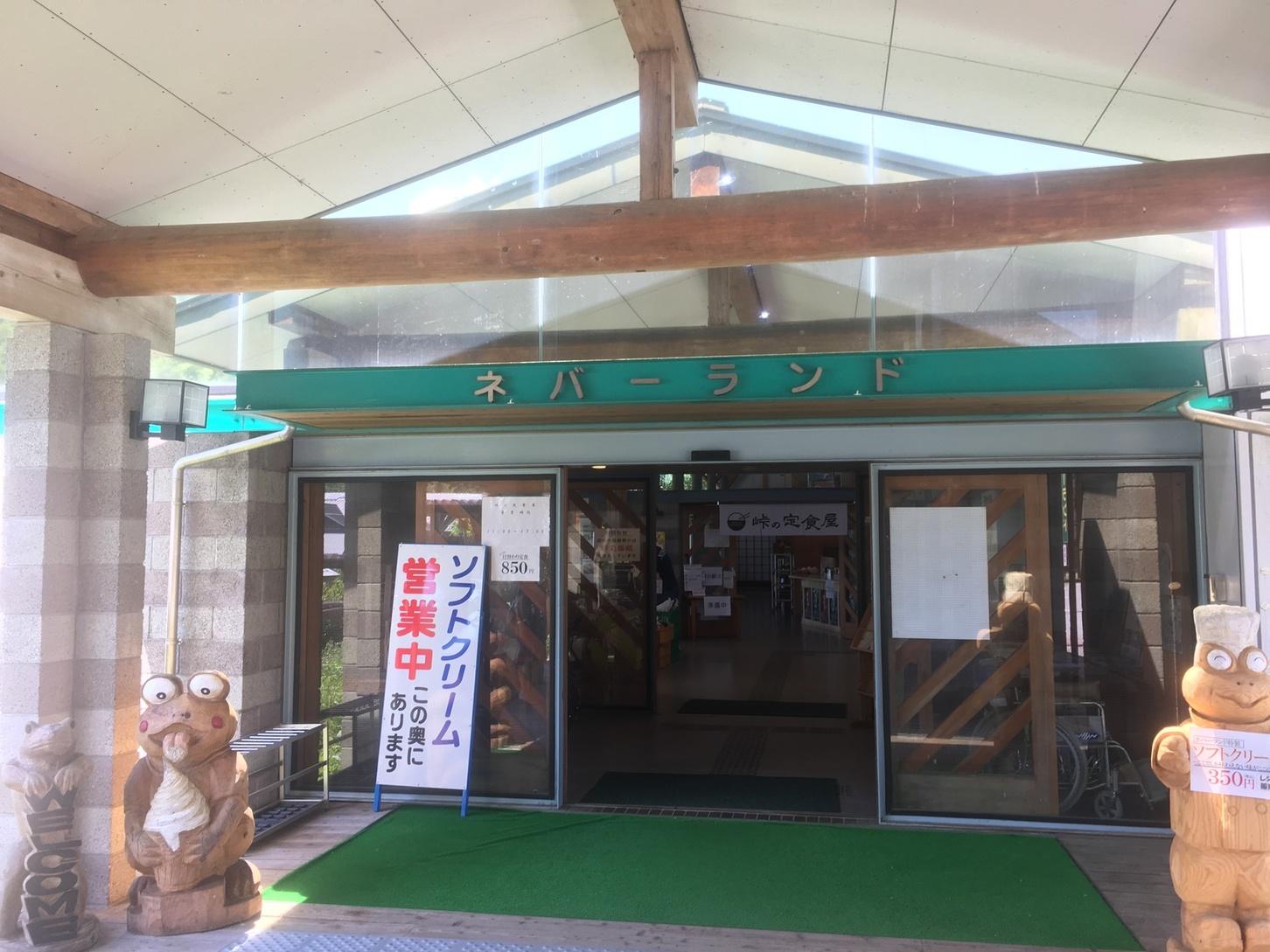 ネバーランドふるさとレストラン name=