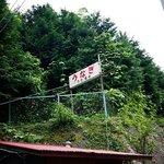 うな富士 - うな富士 崖の看板