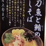 90043459 - 秋刀魚と鮪の冷しそば(夏季限定)