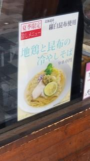 らぁ麺やまぐち - 地鶏と昆布の冷やしそば(夏季限定)