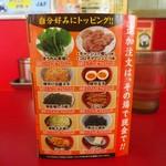 ラーメン山岡家 - 券売機に無いトッピングは直接店員さんへ注文