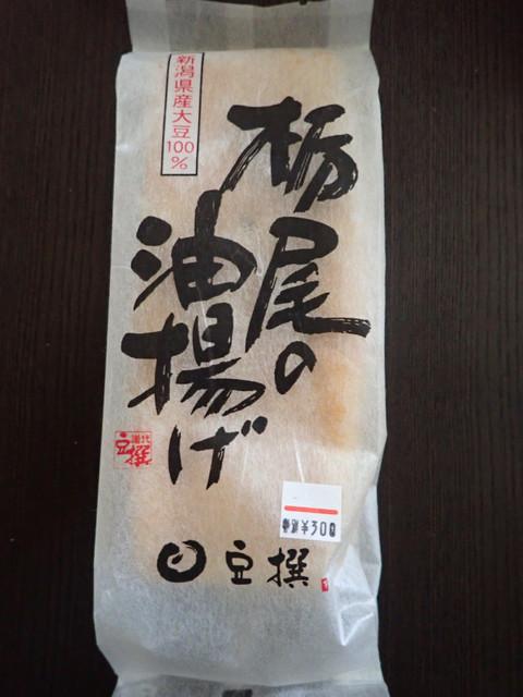 クロワッサンの店 仙台店 - 油揚げ。新潟県で作られているミャ