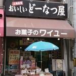 お菓子のワイユー 加賀屋店 - お店の外観 2018.7