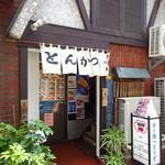 川善 - お肉屋の裏