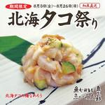 魚問屋 魚一商店 - 料理写真:北海タコ祭り 8/3(金)~8/26(日)