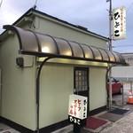 ビーフステーキ専門店 ひよこ -
