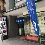 立川 増田屋 -