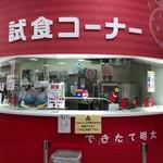 めんたいパーク - 試食コーナー