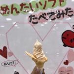 めんたいパーク - めんたいソフトクリーム 350円