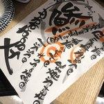 炉端 魚助 - 今日のおすすめ全品ワンコイン(^^)