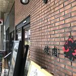 焼肉 樂 - 浜国沿いの焼肉屋さんで「玉子焼」いただきます♪(2018.7.30)