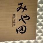 海鮮個室居酒屋 みや田 - 看板