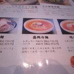 9007744 - 冷麺メニュー