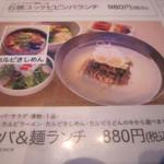 9007812 - ビビンバ・麺ランチ