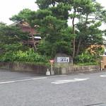 鶴華 波積屋 - 店舗入口
