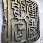 重慶飯店 - 外壁の看板も見納めか