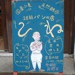 雑穀パンの店ひね - 雑穀パンの店