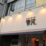 海鮮中国料理黄河 - 夜の外観