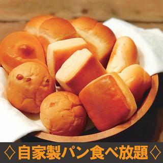 パンおかわり自由&コーヒー・紅茶付きのランチ【平日限定】