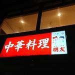 中国料理 朋友 -