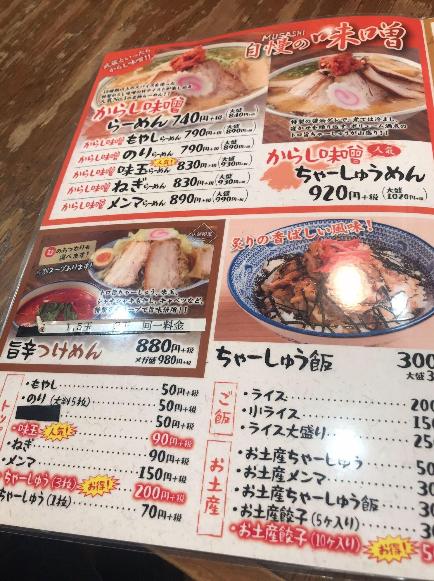 ちゃーしゅうや 武蔵 アピタ静岡店 name=