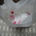 お肉の専門店 やまうち - 袋