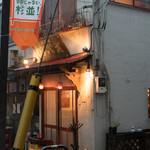 餃子坊 豚八戒 - 2018.7 店舗外観