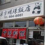 東方明珠飯店 - パンダが目印