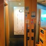 90093880 - お店の入口