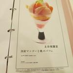 タカノフルーツパーラー 横浜高島屋店 -