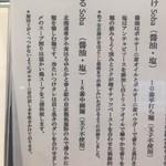 Japanese Soba Noodles 蔦 - 「ざるSoba」について