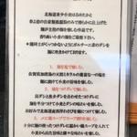 Japanese Soba Noodles 蔦 - 「ざるSoba」の食べ方
