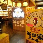 とり家ゑび寿 - 店内入り口