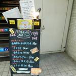 とり家ゑび寿 - 店頭にあるランチメニュー