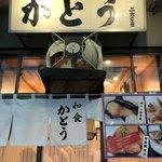 和食 かとう - 店頭
