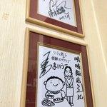 晴々飯店 - 近くでよく見ると、やっぱり石ちゃんは絵が上手です。