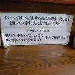 """ラーメン大 - 二郎系""""ラーメン大""""西荻窪店貼紙のトッピング案内"""