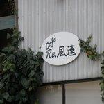 Re.風連 -