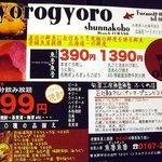 魚魯魚魯  - 開店お知らせの新聞広告