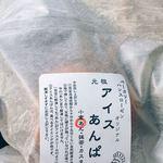 ハンスローゼン 九品仏店 - アイスあんぱん