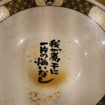 Sugoiniboshiramennagi - この文字に涙が出そうになります!