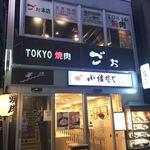TOKYO 焼肉 ごぉ - 外観