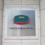 コートヤード・マリオット銀座東武ホテル - 看板です。
